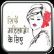 सिर्फ महिलाओं के लिए टिप्स by Aflatoon Apps