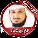 فارس عباد قرآن بدون انترنت by إسلاميات بدون انترنت