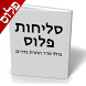סליחות פלוס by Hebrew Apps