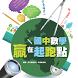 國中數學贏在起跑點-第四章 by 義美聯合電子商務股份有限公司
