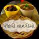 Punjabi Recipes In Gujarati by Yogitech