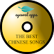 The Best of Chinese Songs