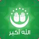 الله أكبر- ركن الحج،حصن المسلم by AppYova