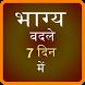 Bhagya Badle 7 Din me by flatron