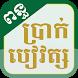 Cambodia Salary Tax 2017