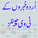 LIVE TV Urdu News Streaming by AMS Team