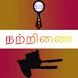 Natrinai Noolgal by Selvam S