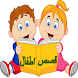 قصص اطفال تعليمية تربوية by stars apps *****