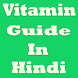 Vitamin Guide by Hello Study