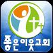 좋은이웃교회 by 웹촌 (Webchon)