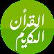 القرأن الكريم كاملا صوت by app sur ligne