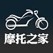 摩托车之家 by H.P.Y.S,LLC