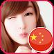 تعلم اللغة الصينية بسهولة 2017 by LifeStylish - Finitrox