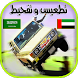 هجولة تطعيس وتفحيط درفت سعودي by Best Developer YZ