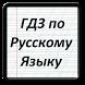 ГДЗ по русскому языку. Домашка by shurapiterskij