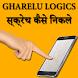 स्क्रेच कैसे निकले in hindi