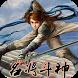 名將鬥神-飛龍在天(超人氣情愛武俠RPG單機免激活版) by Koowan Games HK
