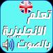 تعلم اللغة الانجليزية بالصوت by تعلم