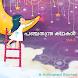 Kids Stories Malayalam vol3 by Dove Multimedia Pvt Ltd