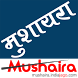 Mushaira India Jago by IndiaPX