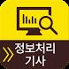 정보처리기사 - 휴대폰을 켤 때마다 문제가 자동실행 by 에듀락