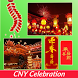 Chinese New Year Celebration by nanzydesign