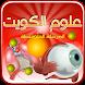 علوم الكويت للمرحلة المتوسطة by ReDSOFT