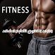 أفضل وجبات و تمارين لتضخيم العضلات