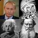 Имена знаменитостей