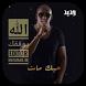 سلطان العماني الله يوفقك by Devarabe