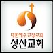 인헌동 성산교회