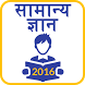 Hindi GK 2016 2017 by taruloop
