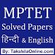 MPTET Practice Questions by TakshilaOnline.com
