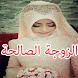 مواصفات الزوجة الصالحة by publishapps32