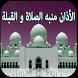 Prayers Times Alarm , Qibla by KiinG INC