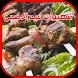 شهيوات عيد الأضحى أطباق العيد by FirstKlass Dev