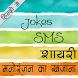 SMS Jokes शायरी का खजाना by Jankari