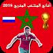 أغاني المنتخب المغربي مونديال روسيا 2018 by Bayos Studio