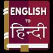 English to Hindi Translator by DictionaryAndTranslator
