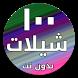 شيلات ١٠٠ شيلة بدون نت ٢٠١٧ by Silver App