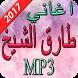 اغاني طارق الشيخ 2017