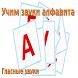 Учить английские буквы и звуки