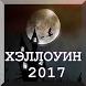 Хэллоуин 2017