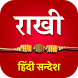 Rakhi - Raksha Bandhan Wishes by fullfunapps