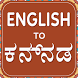 English to kannada translator-Kannada Dictionary by DictionaryAndTranslator