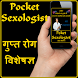 Pocket Sexologist: Sex Expert by Tarun Apps Inc.