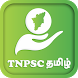 TNPSC GROUP 2A by Nithra Tamil Labs