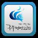 중부명성교회 by 애니라인(주)