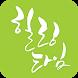 힐링타임-짧고좋은글귀,사랑글귀,인생명언,좋은글,성공 by 드림팩토리