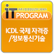 ICDL 국제 자격증/정보통신기술 by (주)아이비컴퓨터교육닷컴